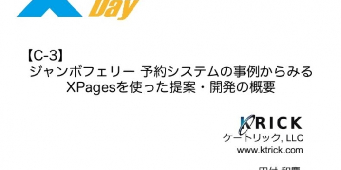 XPagesDay 2013 【C-3】予約システムをXPagesで構築した提案事例のスライドとコードの公開