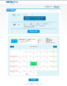 カレンダー付きツアー予約システム