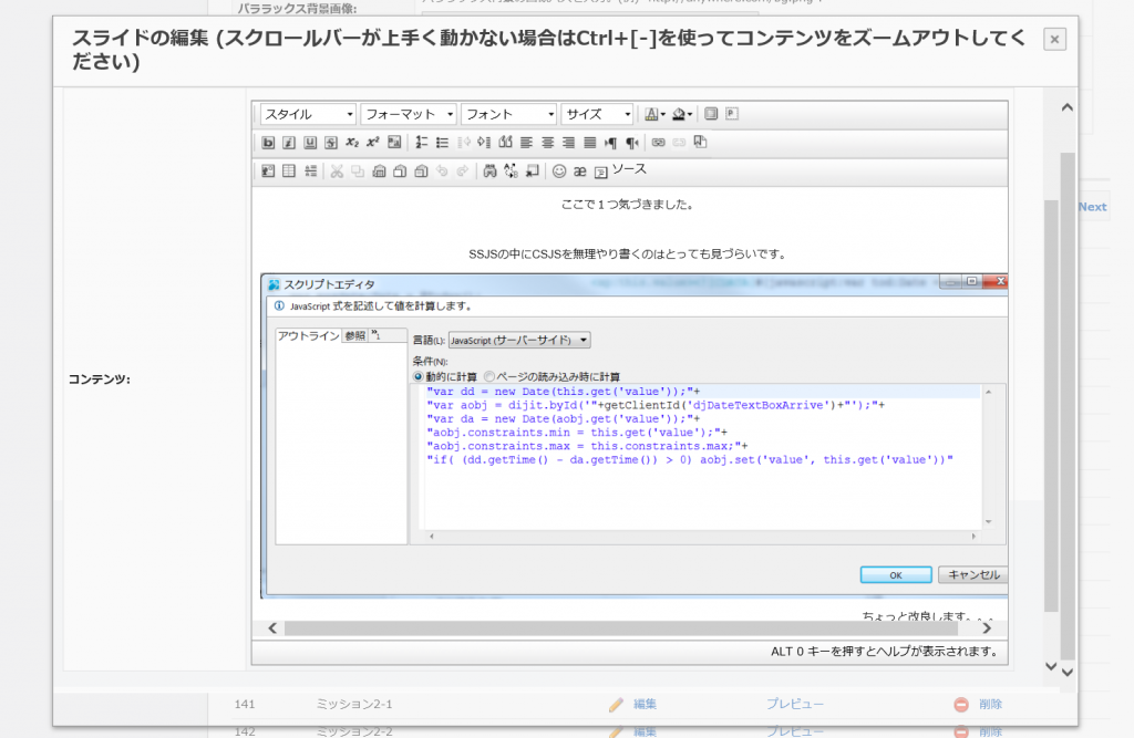 XPagesプレゼンテーションスライド編集画面