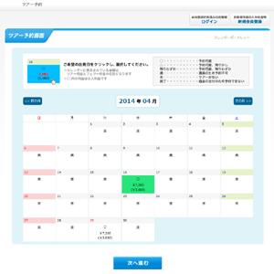 ツアー予約カレンダー