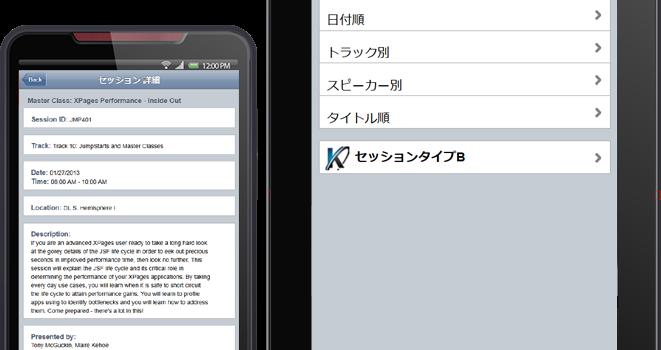 スマホ・タブレット向けスケジュール計画アプリ