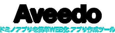 【2016/10/21 (金) 】テクテクLotusセッション:DominoのWEBアプリ作成をもっと簡単に。DesignerいらずのWeb開発ツール「Aveedo」
