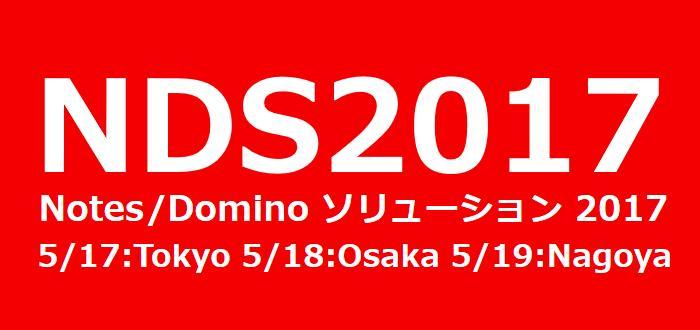 【2017/5/17-19】Notes/Dominoソリューション2017:Aveedoのご紹介
