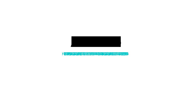 Aveedo ドミノNSFアプリを簡単WEB化 アプリ作成ツール