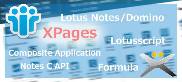 今年こそXPagesを習得したい方へ、日本でXPagesを始めるための情報サイト