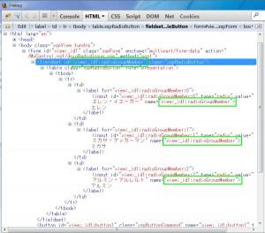 Firebugを使ってXPagesが生成したHTMLを確認