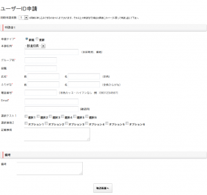 XPages 申請フォーム アプリ