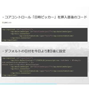 (日本語) XPagesプレゼンテーション作成アプリ