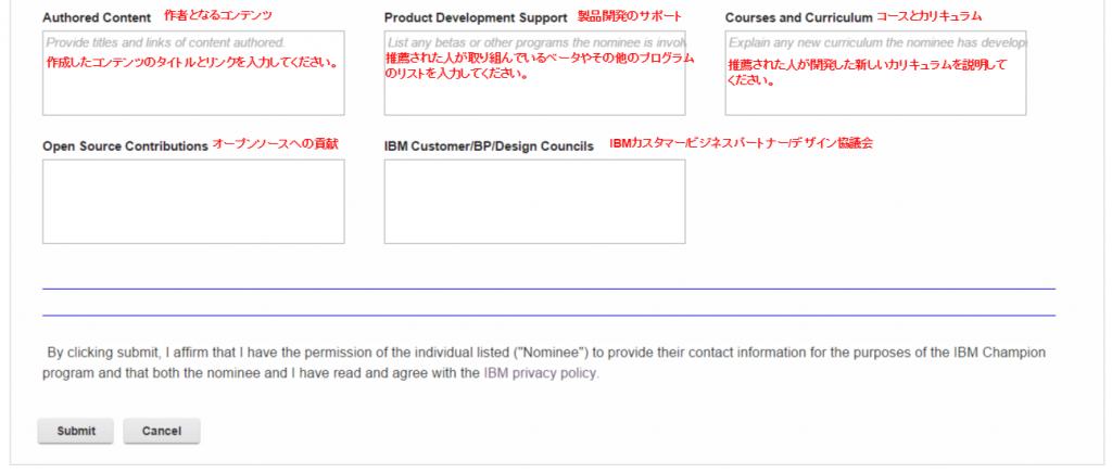 IBM Championノミネーションフォーム和訳