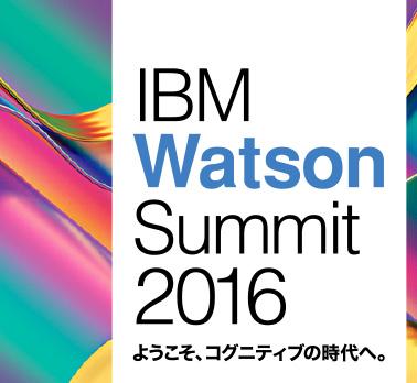 IBM Watson Summit 2016 Day2にて講演を行います[F2-1]