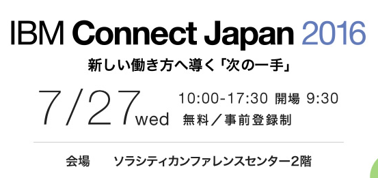 (日本語) IBM Connect 2016 Japanで「Aveedo」の講演、展示を行います 2016/07/27(Wed)