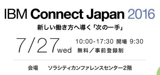 (日本語) IBM Connect 2016 Japanで「Aveedo」の講演、展示を行います 2016/07/27(Wed)