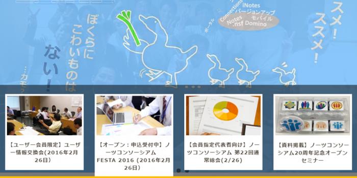 (日本語) XPAGES CMS、ブログシステム