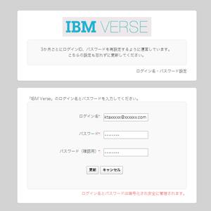 (日本語) ログインID・パスワードを暗号化で安全運用、シングルサインオン サービス