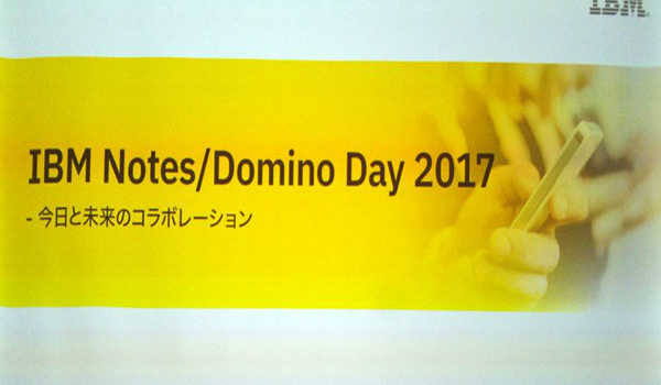 Introducing IBM Domino Application on Cloud by IBM Notes/Domino Day 2017